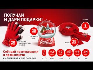 Получай и дари подарки с Coca-Cola!