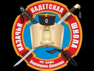 Моя Казачья кадетская школа им. гр. И.И.Воронцова-Дашкова г.Тамбова