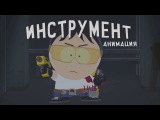 Toolshed Animation  South Park The Fractured But Whole  На русском