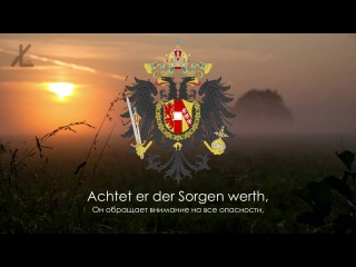 Гимн Австрийской Империи (1826) - Gott erhalte Franz den Kaiser [Русский перевод / Eng subs]