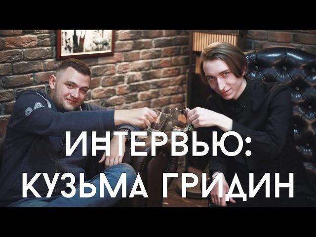 Интервью: Кузьма Гридин (Про ТВ, вброс Ларина и Versus)