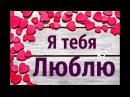 Я Люблю Тебя Как Любят В Жизни Только Раз