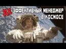 Лучшие космонавты не выдерживают бардака и увольняются [29/04/2017]