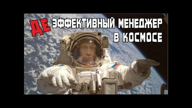 Лучшие космонавты не выдерживают бардака и увольняются [29/04/2017] » Freewka.com - Смотреть онлайн в хорощем качестве