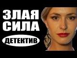 Злая сила (2016) русские детективы 2016, фильмы про криминал