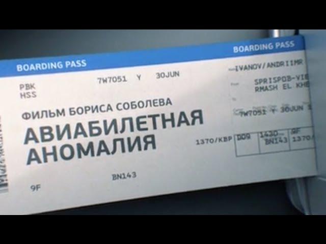 Специальный корреспондент 27.04.2016 Авиабилетная аномалия 27.04.16