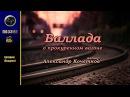 Александр Кочетков Баллада о прокуренном вагоне 1932 аудиокниги 2017 читает Евгений Поздний