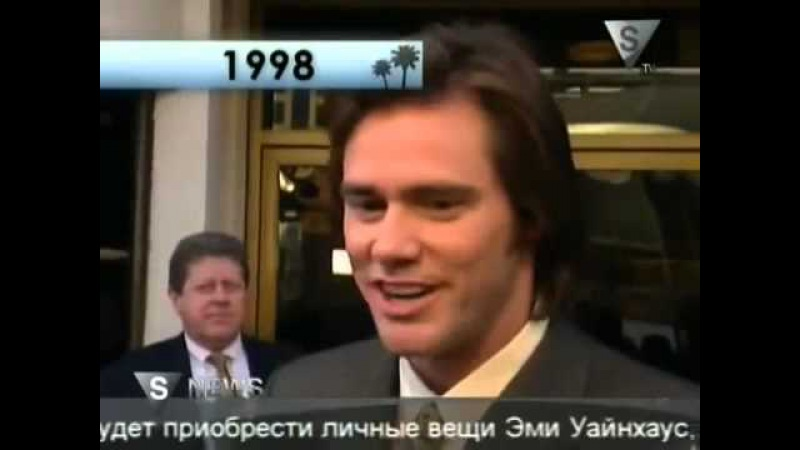 ДОКУМЕНТАЛЬНЫЕ ФИЛЬМЫ Кинозвезда Джим Керри