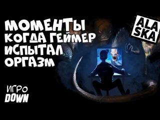 МОМЕНТЫ, КОГДА ГЕЙМЕР ИСПЫТЫВАЛ ОРГАЗМ [ИгроDown #4]