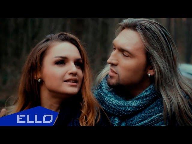Ольга Колесникова и Петр Елфимов - Шаг навстречу / ELLO UP^ /