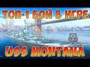 Самый лучший бой World of Warships ТОП-1 Линкор Монтана 9 фрагов. Обзор и гайд по ЛК Montana
