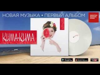 КимаКима - Первый альбом (Teaser #1)