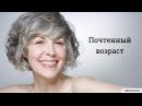 Видеоурок по обществознанию Пожилые люди в обществе понимание уважение забота