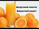 Апельсиновый напиток-компот! Очень бюджетный рецепт!