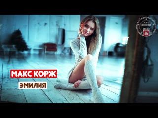 Макс Корж - Эмилия (НОВЫЙ ТРЕК) | Малый Повзрослел
