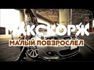 Макс Корж - Малый Повзрослел (НОВЫЙ ТРЕК)