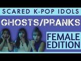 Scared K-Pop Idols Ghosts &amp Pranks 2