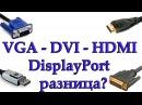 VGA, DVI, HDMI, DisplayPort - что лучше и в чем разница?