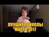 Лучшие приколы Марта 2017