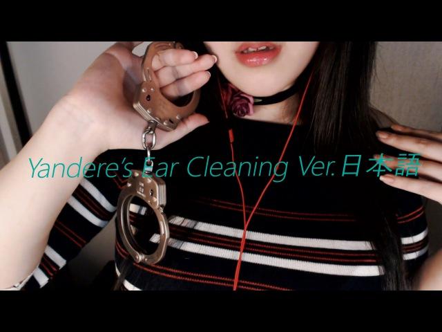 🍅 Japanese ASMR ヤンデレの耳かき Yandere's Ear Cleaning Role Play Ver 日本語