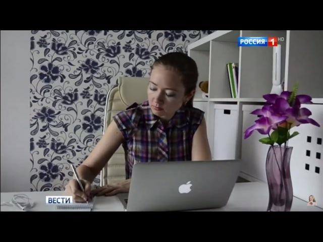 Программа Вести про удаленную работу с Натальей Сидоровой