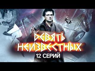 Девять неизвестных /мистика/ 12 СЕРИЙ