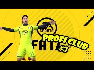 Онлайн карьера FIFA17 игрока №3 (Первый гол связки!!)