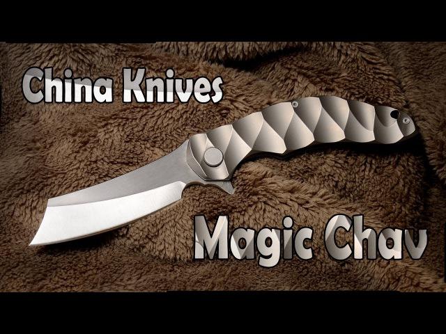 Необычный складной нож из Китая Magic chav