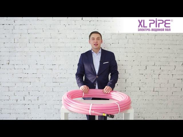 Инновационная система отопления XL PIPE | Электро-водяной теплый пол | Без батарей и котла