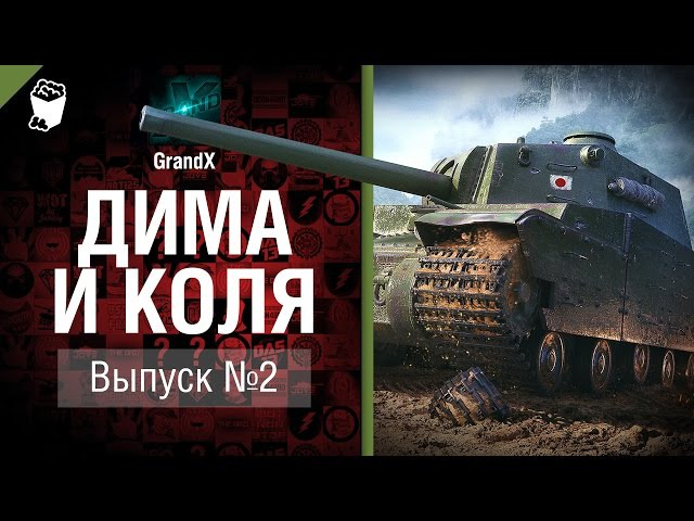 Дима и Коля №2 - от GrandX [World of Tanks]
