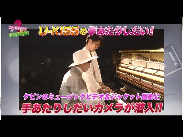 ミュージック・ジャパンTV U KISSの手あたりしだい!みどころ 61