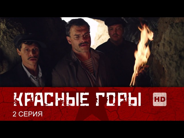 Красные горы (2013) | Сериал в HD | 2 Серия