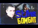 Stiks Бомбит 1 СТИКС ВМЕСТЕ С ДЕЗЕРТОДОМ И ЯРИКОМ САМЫЕ СМЕШНЫЕ МОМЕНТЫ