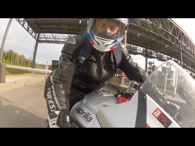 Aprilia RSV4 не хуже BMW, или как проехать по платной трассе М11 -берите правее на пунктах