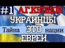 1 А Г Купцов Украинцы это евреи Тайна нации