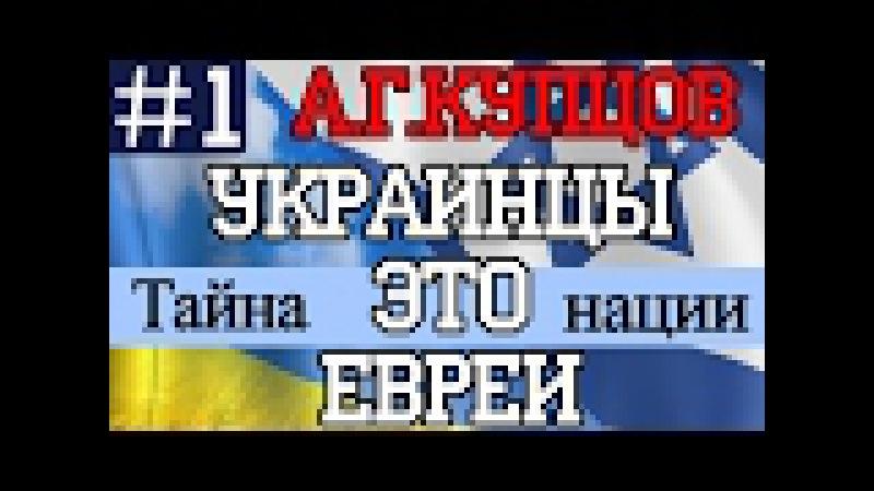 [1] А.Г.Купцов - Украинцы это евреи. [Тайна нации]