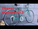 Ремонт каретки велосипеда ХВЗ Старт Шоссе, Турист