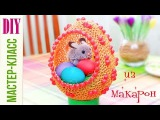 Пасхальное яйцо ИЗ МАКАРОН! мастер-класс  Easter egg from pasta  DIY NataliDoma