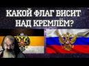 А Г Купцов Странная предыстория флага России Парагвайский флаг над кремлём