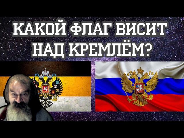 А.Г.Купцов - Странная предыстория флага России. Парагвайский флаг над кремлём.
