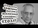 Николай Сванидзе - Сначала эйфория, потом железный занавес... 17.03.17