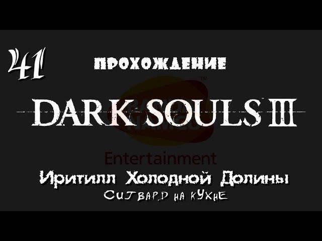 Dark Souls III_41_Иритилл Холодной Долины_Сигвард на кухне / Без комментариев