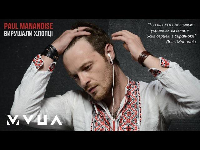 Paul Manandise – Вирушали Хлопці (офіційне аудіо) НароднаПісня Україна Франція ВизвольнаВійна СпівочаНація