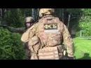 Работает СПЕЦНАЗ ФСБ оперативная съёмка