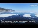 Экстремалы на лыжах коньках и велосипедах покоряли Байкал в гонке Ледовый шторм