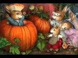 СЛУШАТЬ Детские сказки - Братик из тыквы
