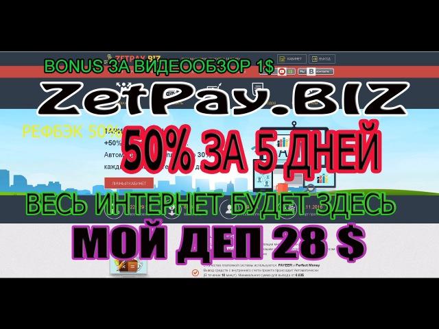 Zetpay.biz 150 ЗА 5 ДНЕЙ ПОБЬЕМ РЕКОРД ГОРОДКА .МОЙ ДЕП 28$