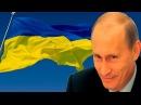 Право знать 09.04.2016 – Почему Украину не взяли в Европу? Это проделки Путина и России? 9.04.16