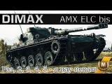 AMX ELC bis / Раз, 2, 3, 4, 5 - Я иду искать