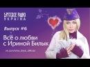 Все о любви с Ириной Билык. Шестой выпуск